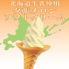 夕張メロンソフトクリーム ※コーン
