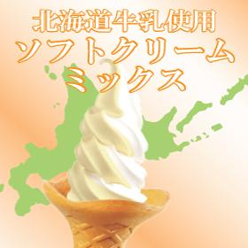 夕張メロンとバニラのミックスソフトクリーム ※コーン