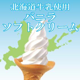 北海道ソフトクリーム ※カップ